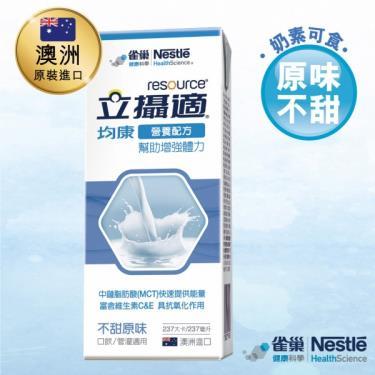 (2箱送纖維佳)雀巢 立攝適均康營養配方-原味237mlx24罐(箱購) 活動至10/31