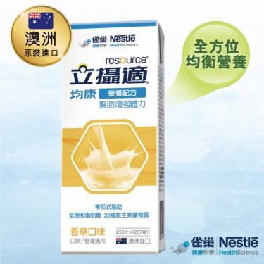 (2箱送纖維佳)雀巢 立攝適均康營養配方-香草237mlx24罐(箱購) 活動至10/31