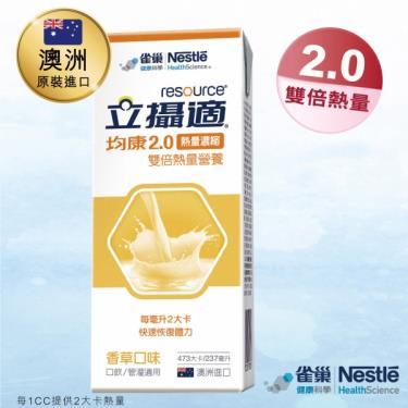(2箱送纖維佳)雀巢 立攝適2.0 熱量濃縮配方237mlx24罐(箱購) 活動至10/31