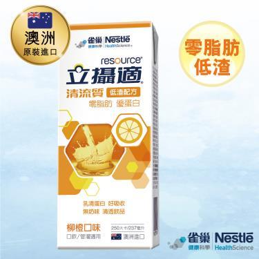 雀巢 立攝適 零脂低渣清流質柳橙237mlX24罐(箱購)