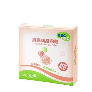 NAC NAC 真珠爽身粉餅補充片