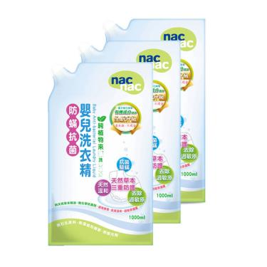 NAC NAC 防蟎抗菌嬰兒洗衣精1000ML( 3包/組)