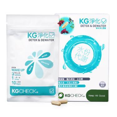 KGCHECK凱綺萃 KG淨化膠囊60粒/盒