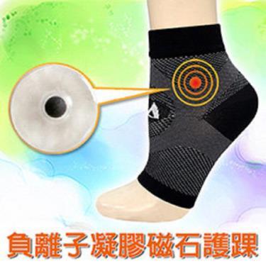 美肌刻Magic 足護士 負離子能量 凝膠磁石護踝 JG-953(廠送)
