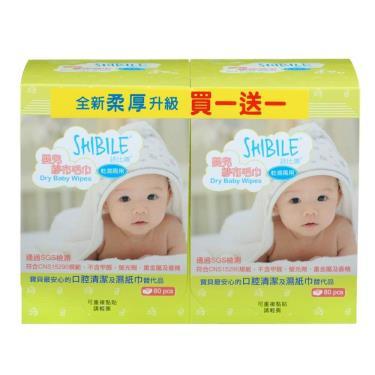 詩比樂 寶寶乾濕兩用紗布巾80片二入盒組 (可當口罩防護墊)