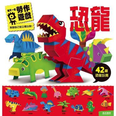 FOOD超人 每天一個勞作遊戲-恐龍