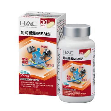 永信HAC 葡萄糖胺MSM錠(120錠/瓶)
