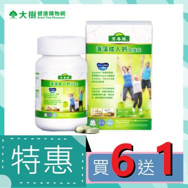 (買六送一)常春藤 天然海藻成人鈣加強錠(Aquamin海藻鈣) 100錠X6盒