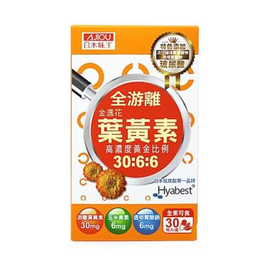 日本味王 金盞花葉黃素晶亮膠囊30粒
