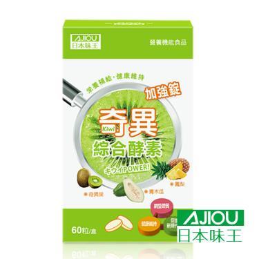 日本味王 奇異綜合酵素錠(60粒/瓶