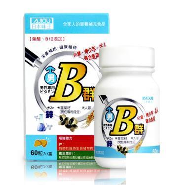 日本味王 男用維生素B群加強錠60粒