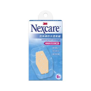 3M Nexcare 克淋濕防水透氣OK繃 6x8.8cm (5片/盒)