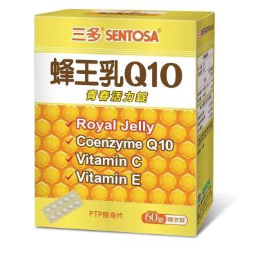 三多 蜂王乳Q10青春活力錠(60錠/盒)