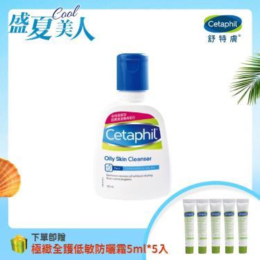 舒特膚 溫和潔膚乳(油性肌膚專用)125ml