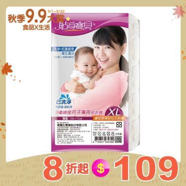 貼身寶貝 孕產婦坐月子專用免洗褲5件/包 - XL