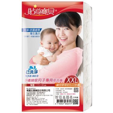 貼身寶貝 孕產婦坐月子專用免洗褲5件/包- XXL