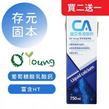 (買二送一)赫里萊比 固又青液態鈣 (750mlX3盒)