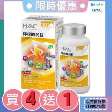 永信HAC 檸檬酸鈣錠120錠/瓶 X5  (全素可食)