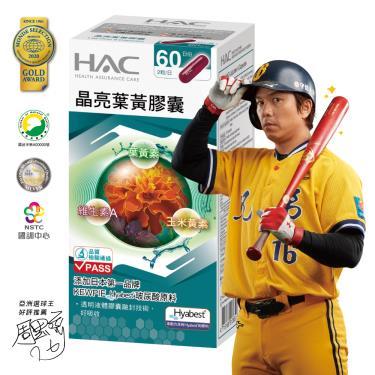 永信HAC 晶亮葉黃膠囊120粒/瓶(金盞花萃取物)