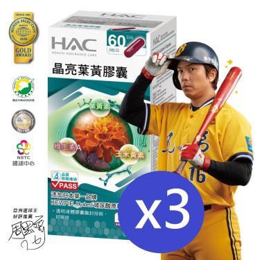 永信HAC 晶亮葉黃膠囊120粒X3瓶(金盞花萃取物)