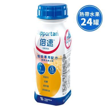 倍速 癌症專用配方-熱帶水果口味200mlx24罐(箱購)
