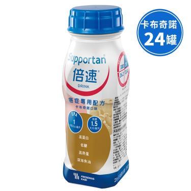倍速 癌症專用配方-卡布奇諾口味200mlx24罐(箱購)