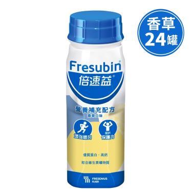 倍速益 營養補充配方-香草口味200mlx24瓶(箱購)