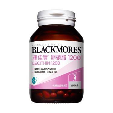 澳佳寶 BLACKMORES 卵磷脂1200 (60顆/瓶)