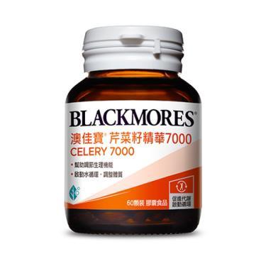 澳佳寶 BLACKMORES 芹菜籽精華 7000 (60顆)
