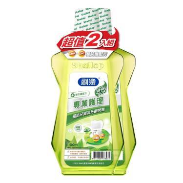 刷樂 漱口水500ML超值組-綠茶(2入/組)