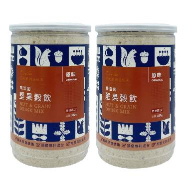 可夫萊精品堅果 雙活菌堅果榖粉-原味 550g*2罐(廠送)