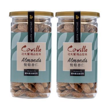 可夫萊精品堅果 雙活菌原味杏仁200g*2罐(廠送)