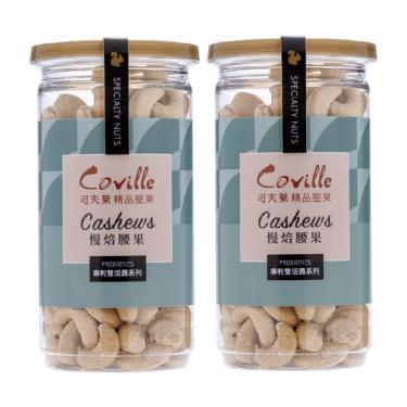 可夫萊精品堅果 雙活菌原味腰果200g*2罐(廠送)