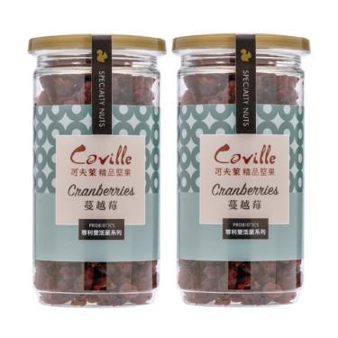 可夫萊精品堅果 雙活菌蔓越莓200g*2罐(廠送)
