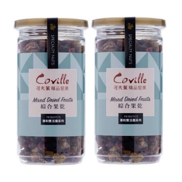 可夫萊精品堅果 養生綜合果乾200g*2罐(廠送)
