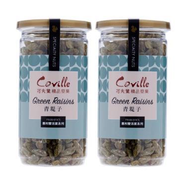 可夫萊精品堅果 雙活菌青提子200g*2罐(廠送)
