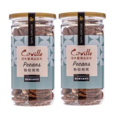 可夫萊精品堅果 雙活菌原味胡桃160g*2罐(廠送)