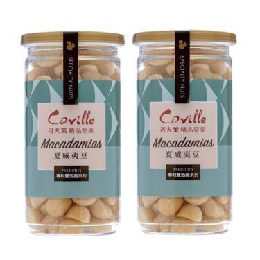可夫萊精品堅果 雙活菌夏威夷豆200g*2罐(廠送)