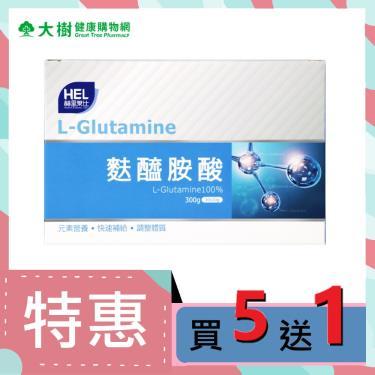(買五送一)赫里萊比 單方麩醯胺酸 (30包X6盒)