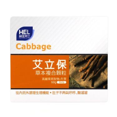 赫里萊比 艾立保草本複合顆粒 (30包/盒)