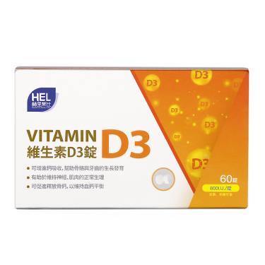 赫里萊比 維生素D3錠 (60錠/盒)-全素可食