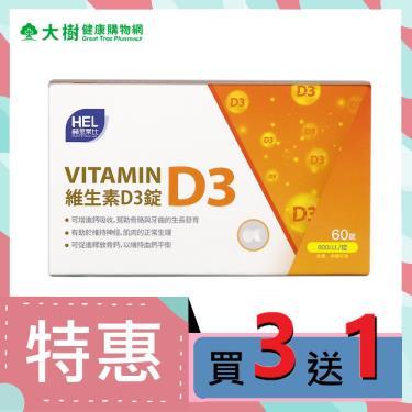 (買三送一)赫里萊比 維生素D3錠 (60錠X4盒)-全素可食
