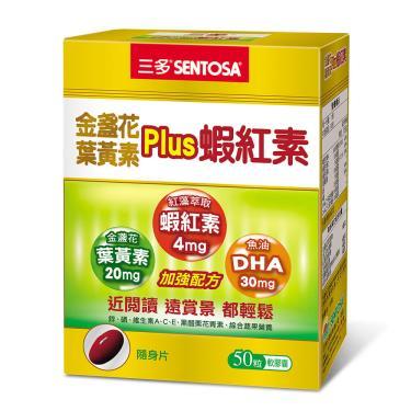 三多 金盞花葉黃素Plus蝦紅素軟膠囊 (50粒/盒)