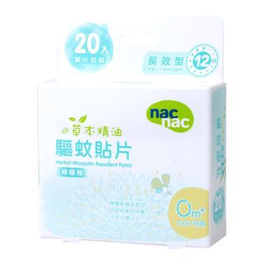 NAC NAC 草本精油驅蚊貼片-檸檬桉油20入/盒