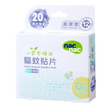 NAC NAC 草本精油驅蚊貼片-檸檬桉油+薰衣草20入/盒