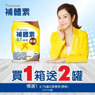 (送2罐再送好禮)補體素 慎選 9.7%蛋白質管控營養配方237mlx24罐(箱購) 活動至10/31