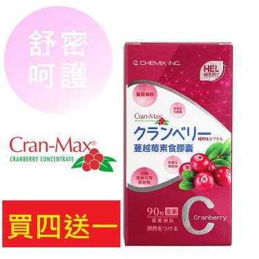 (買四 送一) 赫里萊比 蔓越莓素食膠囊 (90粒X5瓶)-全素可食
