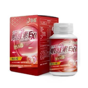 聿健 紅球藻萃取物含蝦紅素EX膠囊(60粒/盒)