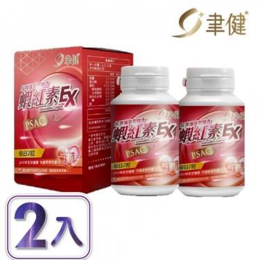 聿健 紅球藻萃取物含蝦紅素EX膠囊(60粒X2盒)