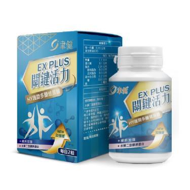 聿健 關鍵活力膠囊EX PLUS(60粒/盒)